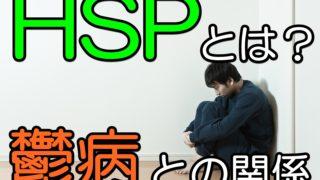 鬱病とHSPに悩んで体育座りする男