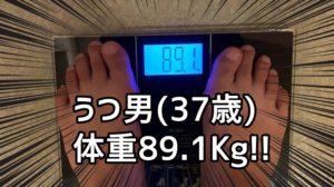 うつ男の体重計と89.1kg