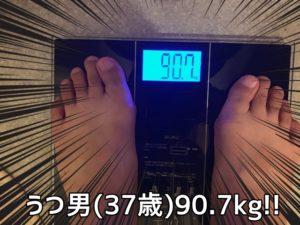 うつ病のダイエット(現在90.7kg)